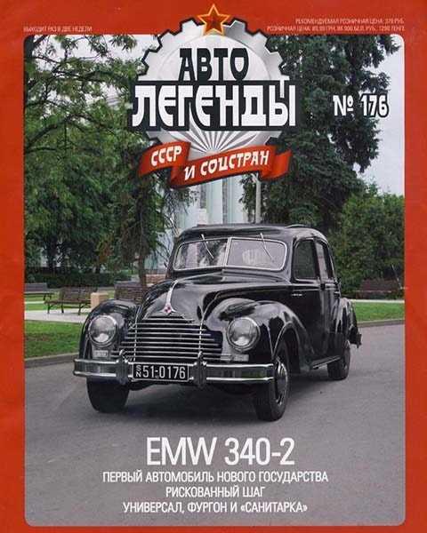 EMW 340-2, Автолегенды СССР №176 (2015)