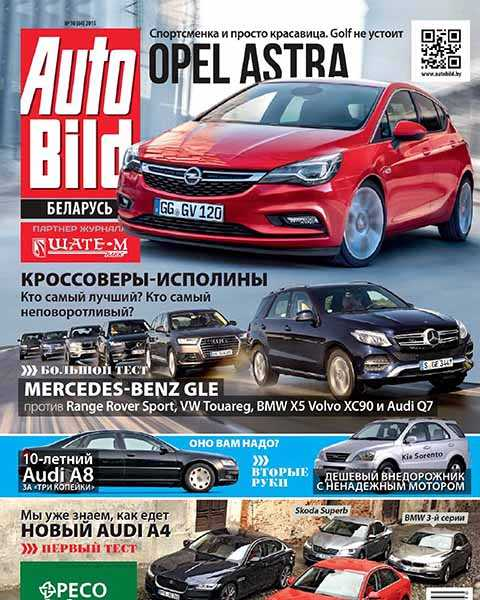 AutoBild №10 октябрь 2015