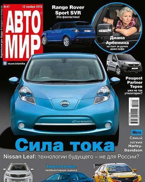 Nissan Leaf, Автомир №47 ноябрь 2015