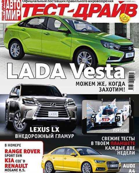 LADA Vesta, Lexus LX, Audi A4. Автомир Тест-Драйв 23 2015