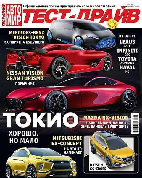 Mazda RX, Автомир Тест-Драйв №24 ноябрь 2015