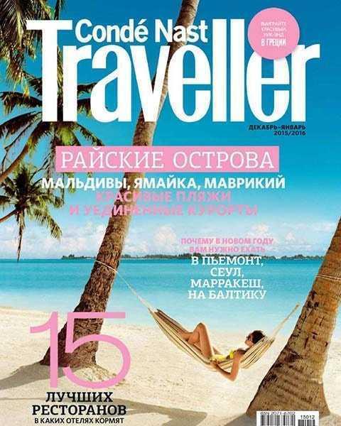 Мальдивы, Маврийки, Ямайка, Conde Nast Traveller №12-1 декабрь-январь 2015-2016