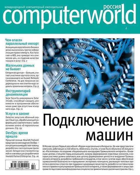 Computerworld №22 ноябрь 2015