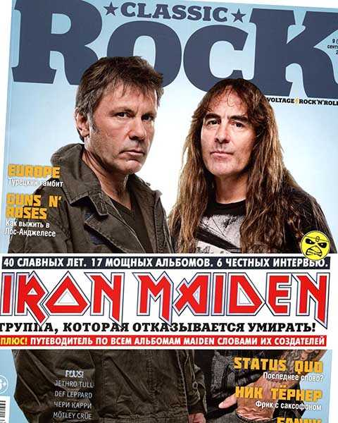 Classic Rock №9 сентябрь 2015
