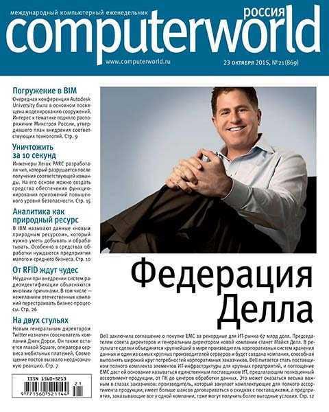 Computerworld №21 октябрь 2015