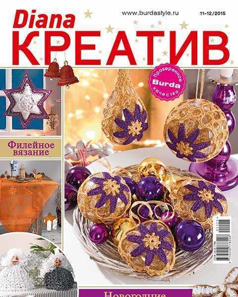 Diana Креатив №11-12 ноябрь-декабрь 2015