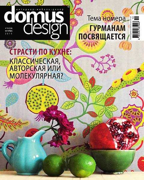 Domus Design №10 октябрь 2015