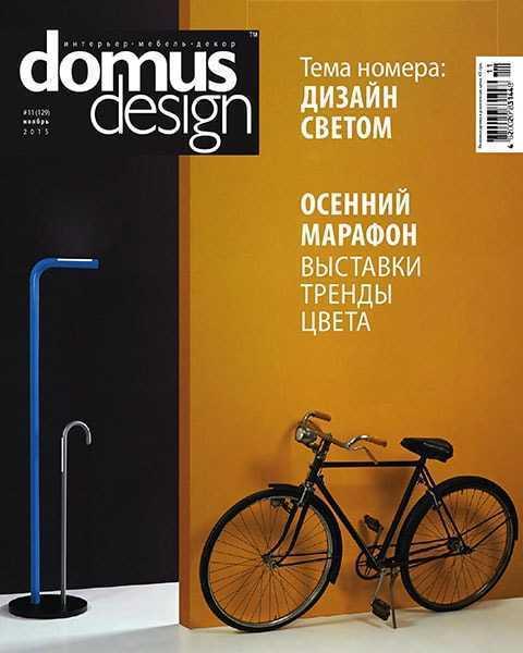 Журнал Domus Design №11 ноябрь 2015