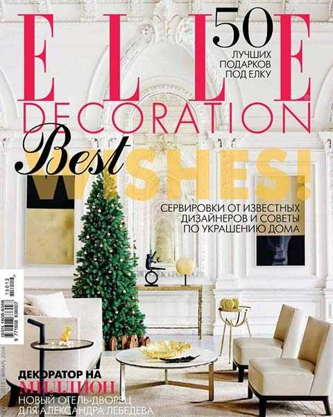 Elle Decoration №12 декабрь 2015