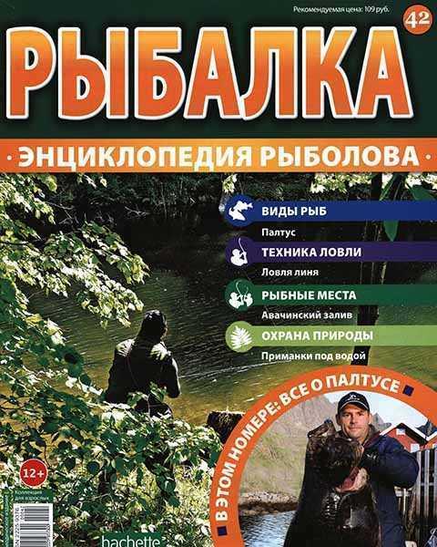 Энциклопедия рыболова №42