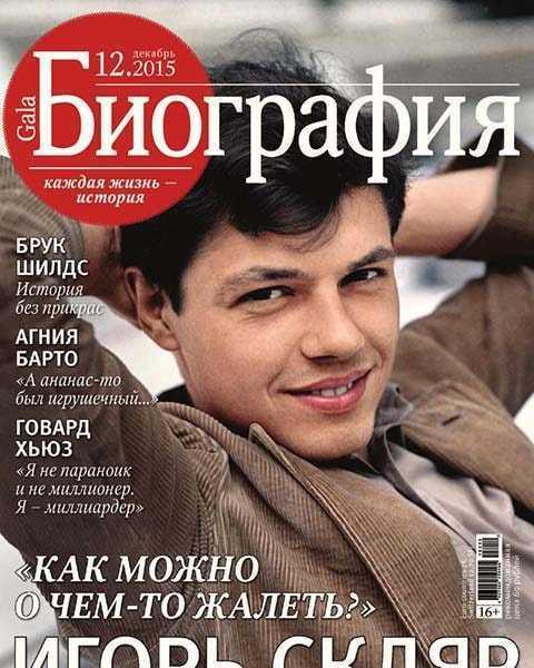 Игорь Скляр, Gala Биография №12 декабрь 2015