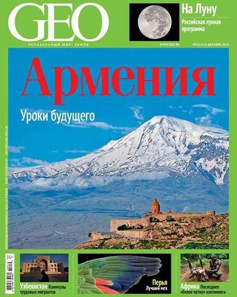 Армения, GEO №12 декабрь 2015