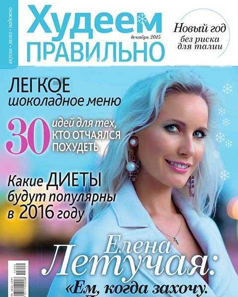 Худеем правильно №12 декабрь 2015