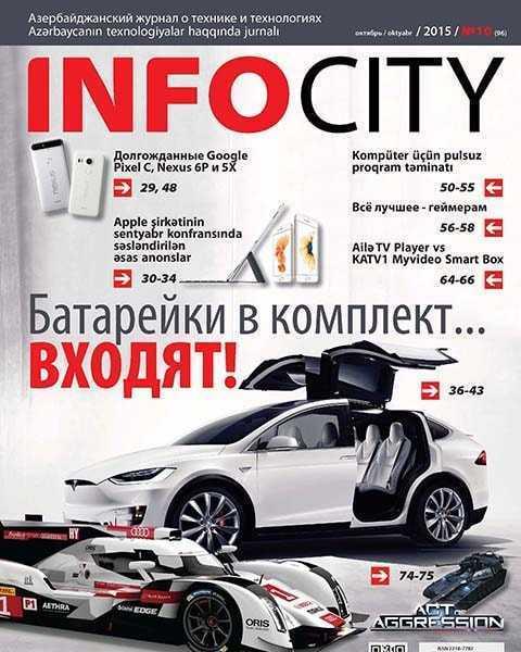 InfoCity №10 октябрь 2015