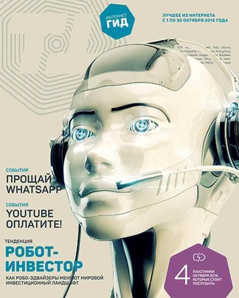 Интернет-гид №10 октябрь 2015