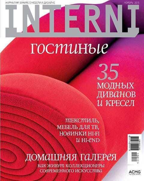 Interni №11 ноябрь 2015