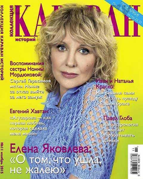 Елена Яковлева, Караван историй Коллекция №11 ноябрь 2015