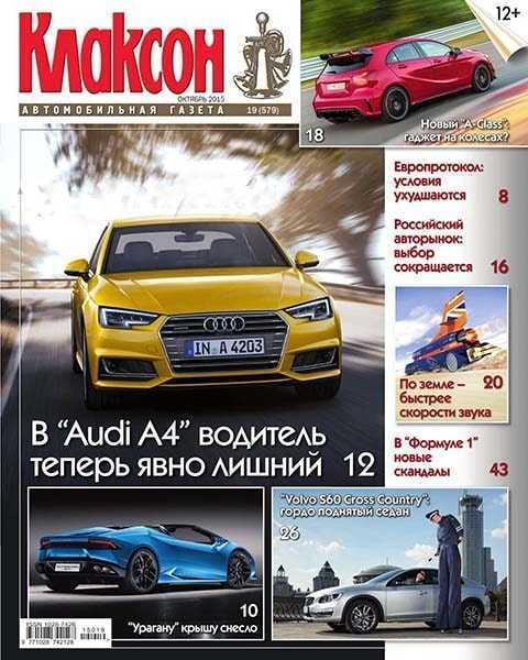 Audi A4, Клаксон №11 ноябрь 2015