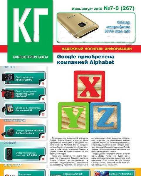 Компьютерная газета №7-8 июль-август 2015