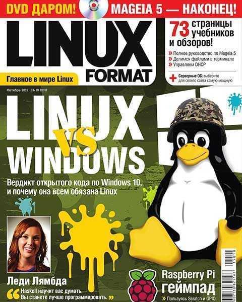 Linux Format №10 октябрь 2015