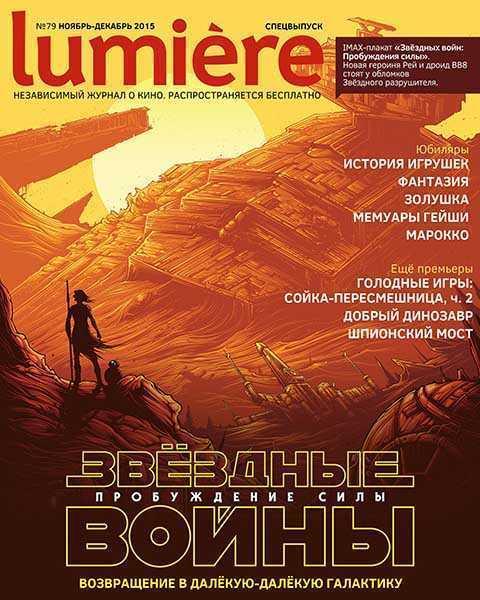 Lumiere №11-12 ноябрь-декабрь 2015