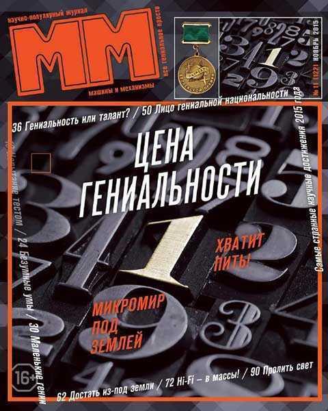 Машины и Механизмы №11 ноябрь 2015