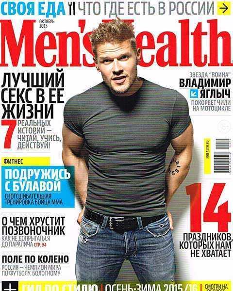 Владимир Яглыч, Men's Health №10 октябрь 2015