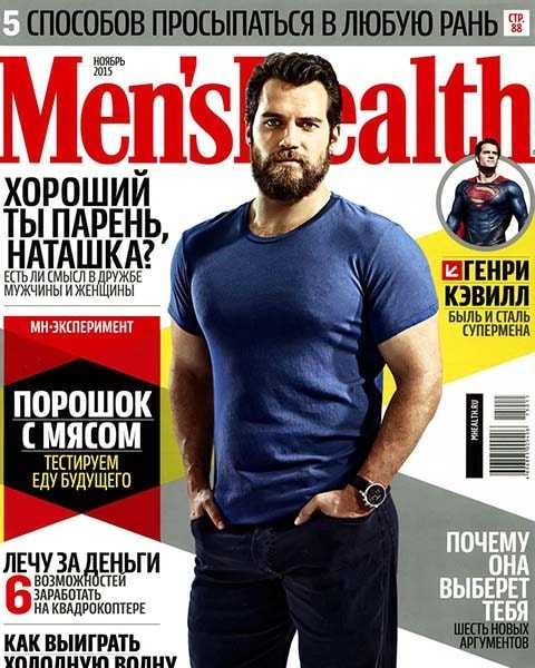 Генри Кэвил, Men's Health №11 ноябрь 2015