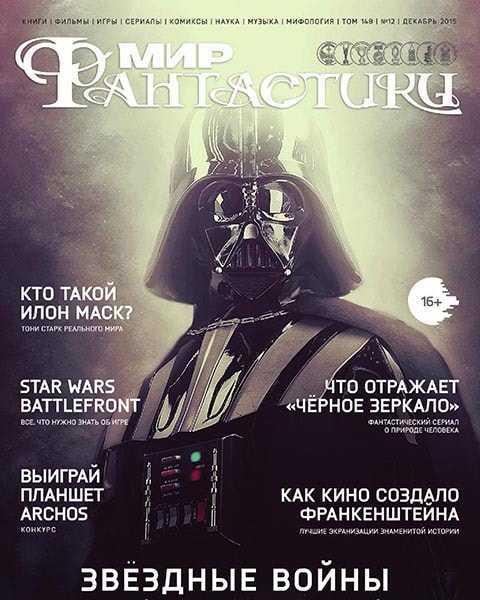 Star Wars, Мир фантастики №12 декабрь 2015