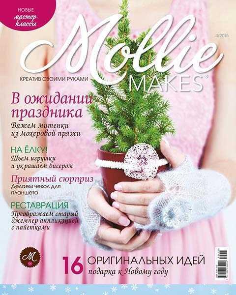 Mollie makes №4 зима 2015