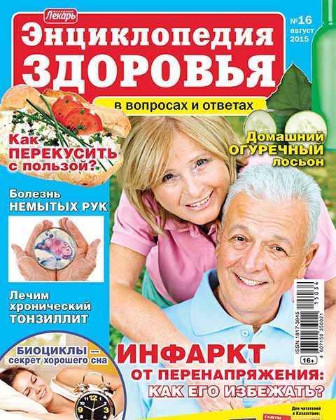 Энциклопедия здоровья №16 август 2015