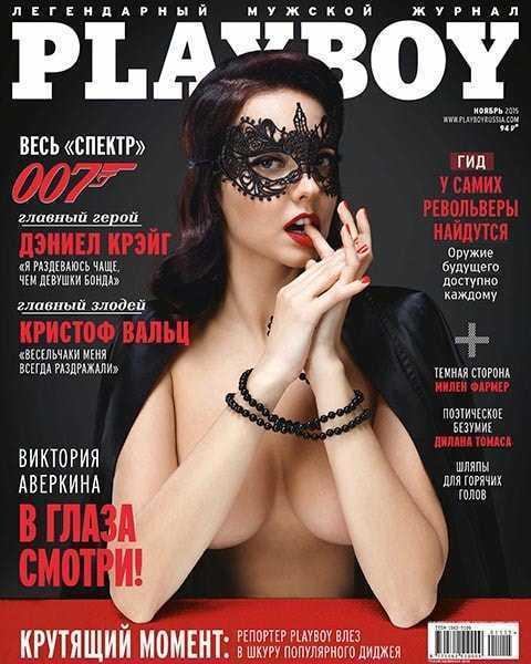 Playboy № 11 ноябрь 2015