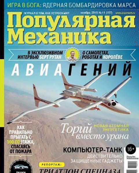 Популярная механика №11 2015