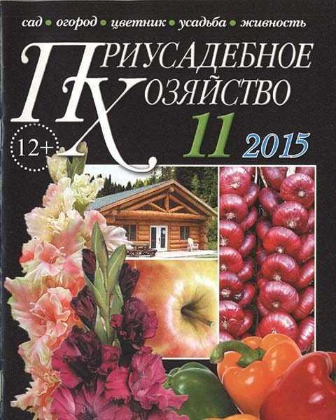 Журнал Приусадебное хозяйство №11 ноябрь 2015
