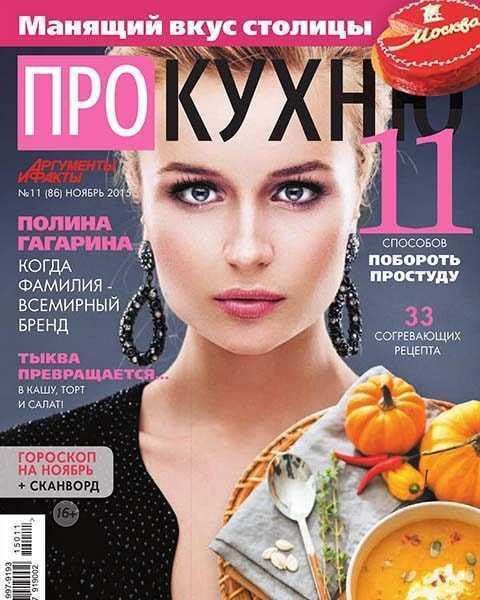Про кухню №11 ноябрь 2015