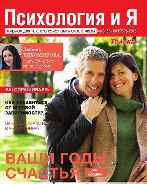 Журнал Психология и я №10 октябрь 2015