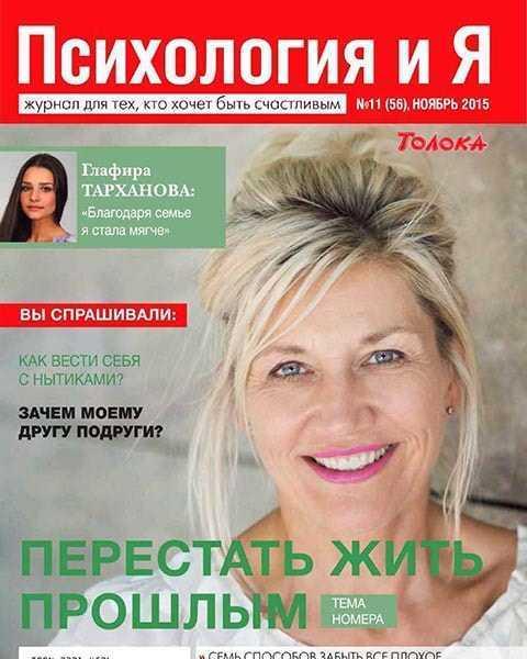 Психология и я №11 ноябрь 2015