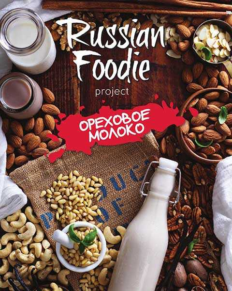 Ореховое молоко, Russian Foodie №5 2015
