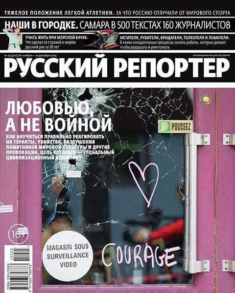 Русский репортер №25 ноябрь 2015