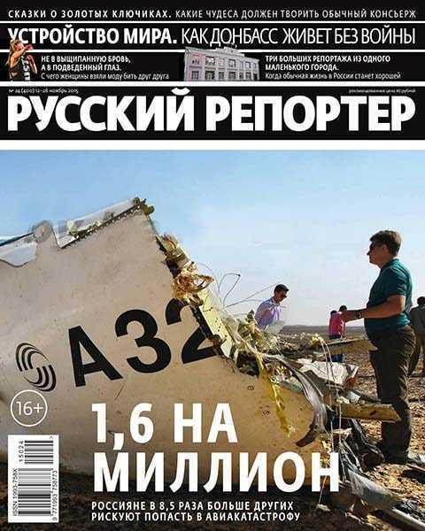 Русский репортер №24 ноябрь 2015