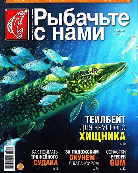 Рыбачьте с нами №11 ноябрь 2015