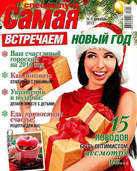 Подарки, Самая №6 Новый год (2015)