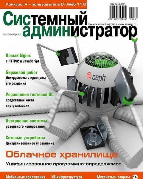 Системный администратор №11 ноябрь 2015