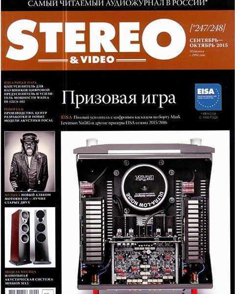Stereo & Video №9 сентябрь 2015