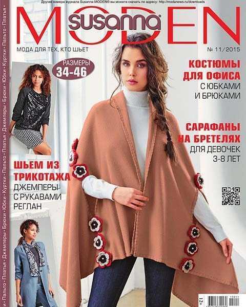 Джемпер, Sussanna Moden №11 ноябрь 2015