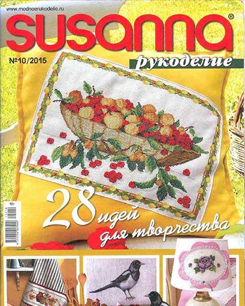 Sussanna рукоделие №10 октябрь 2015