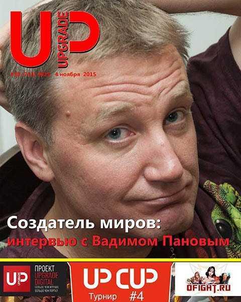 журнал UPgrade №38 ноябрь 2015