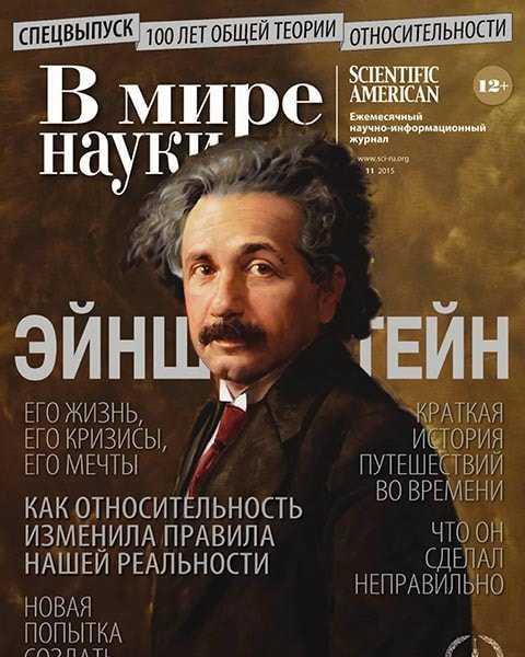 Эйнштейн, В мире науки №11 ноябрь 2015