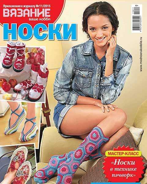 Носки, Вязание ваше хобби №11 2015.