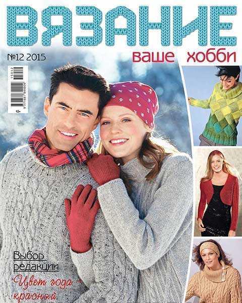 Вязание ваше хобби №12 декабрь 2015